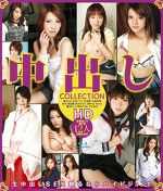 中出し COLLECTION HD