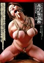 亡き母への愛と義母への憎しみ 義母監禁調教 白鳥寿美礼 40歳