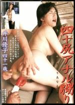 四十尻アナル嬲り 井川優子四十一歳