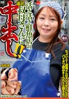 活き活き鮮魚店の爆乳叔母さんに中出し!四拾弐
