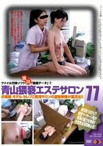 青山猥褻エステサロン 77