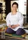 農家の夫人 岩崎千鶴 五十二歳
