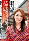 電気をつけてSEXなんてありえへんかった・・・ 大阪の老舗百貨店販売員由美子40歳がAVデビュー 完全密着ドキュメンタリー
