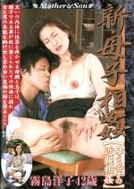 新・母子相姦 霧島洋子42歳