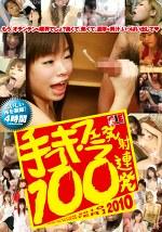 手コキ・フェラ発射100連発 2010