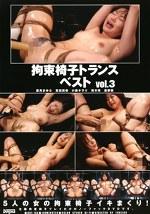 拘束椅子トランス ベスト vol.3