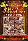 大人になったら小林興業 小林アワード2012年ベスト20人<五十路・六十路編>