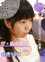 ザ・処女喪失(74)~生娘の人生初エッチに完全密着!