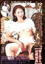 新・母子相姦 野宮凛子43歳