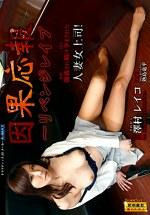 因果応報 ~リベンジレイプ 強姦され続け孕まされた人妻女上司! 澤村レイコ