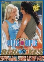 ガールズ・オン・ガールズ/Girls on Girls Vol.8