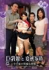 巨乳娘と変態家族