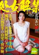 処女解禁 本物素人・初出演・自宅撮影 北川あい