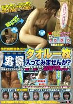 伊豆長岡温泉で見つけたお嬢さん タオル一枚 男湯入ってみませんか?