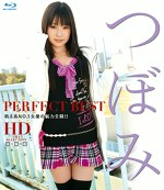 つぼみ PERFECT BEST HD
