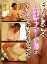 ビジネスホテルの女性マッサージ師はヤラせてくれるのか?(2)