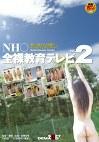 NH○ 全裸教育テレビ vol.2