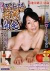 特訓中!五十路の性感開発!菊池奈緒美 52歳