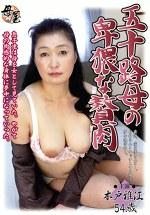 五十路母の卑猥な贅肉 木戸雅江 54歳