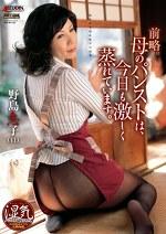 前略。母のパンストは、今日も激しく蒸れています。 野島恵子