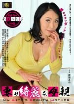 妻の綺麗な母親 彩美ルリ子 50歳 澄川みお