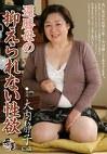 還暦母の抑えられない性欲 大内静子 63歳