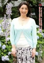 初撮り人妻ドキュメント 石井麻奈美 四十一歳
