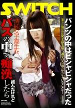 清純女子高生をバスの中で痴漢したら拒んだけれどパンツの中はビシャビシャだった