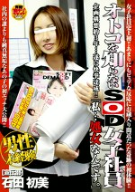 オトコを知らないSOD女子社員 [宣伝部]石田初美