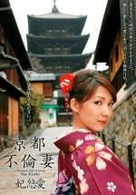 京都不倫妻 妃悠愛