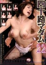 四十路マダム 22