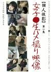【個人撮影】 女子○生ハメ撮り映像 第一集