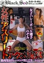 女性アスリートアクメ地獄 VOL.1 筋肉発狂トレーニング性しごき