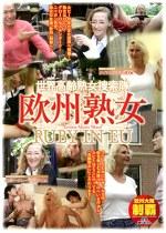 世界高齢熟女捜索隊 欧州熟女 RUBY IN EU 01