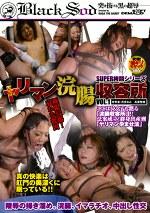 SUPER拷問シリーズ ヤリマン浣腸収容所 VOL.1