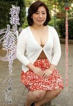 初撮り人妻ドキュメント 早川純子 三十八歳
