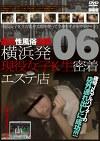 違法性風俗盗撮 横浜発 現役女子K生密着エステ店 06