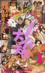 新日本ナンパ天国スペシャル4