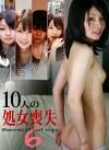 10人の処女喪失(6)