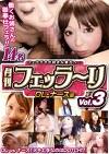 月刊フェッラ~リ Vol.3 OL・ナース編