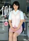働く美女と性交 浅田結梨