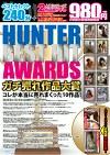 HUNTER BEST HIT AWARDS ガチ売れ作品大賞