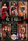 女王様は・・・Best Collection Vol.2