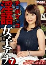 淫語女子アナ7 チ○ポ、マ○コをカメラ目線で連呼する超真面目なニュース番組