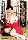 新・還暦熟女 荒木加寿子