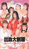 NEO出血大制服スーパーコレクション3