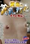 黄金の貧乳勃起チクビ列伝! Vol.4