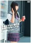 未成年(三七七)読者モデルに憧れる制服少女をハメる。 vol.06 アユミ