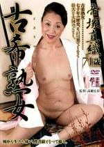 古希熟女 帝塚真織71歳