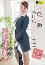就職活動 香川の女子大学生 ~32社も面接に落ち続ける彼女は、黙って面接官の言葉を受け入れる~